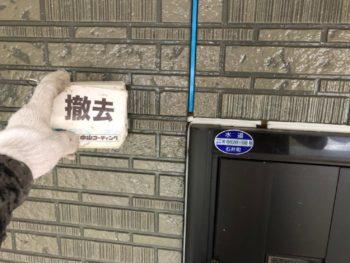 徳島 石井 コーキング 撤去
