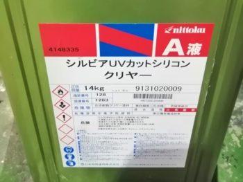 徳島 石井 使用材料 外壁 シルビアUVカットシリコンクリヤー