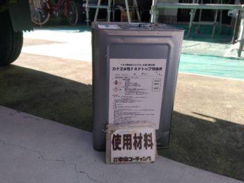 徳島県 北沖洲 使用材料 バルコニー 防水塗装