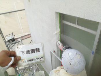 徳島県 南昭和町 下地処理 外壁 リシン