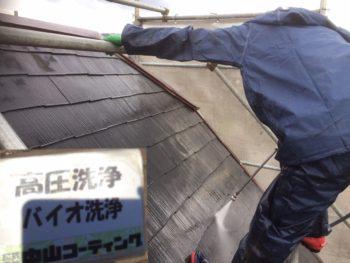 徳島県 大麻町 高圧洗浄 屋根