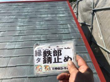 徳島県 丈六町 屋根 塗装 錆止め