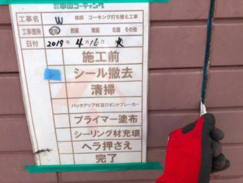 徳島県 南沖洲町 コーキング 除去