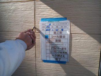 徳島県 名東町 コーキング 撤去