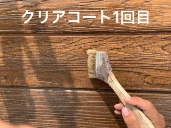 徳島県 松茂町 大工工事 塗装 クリア塗装