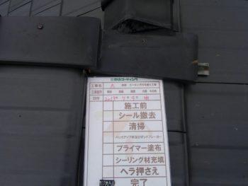 徳島県 小松島市 コーキング 屋根 施工後