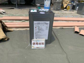 徳島県 小松島市 使用材料 ベランダ 防水