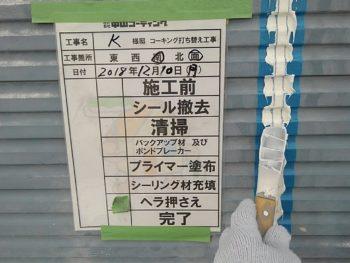 徳島県 阿南市 長生町 シーリング工事 ヘラ