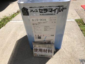 徳島県 松茂町 使用材料 関西ペイント アレスセラマイルド
