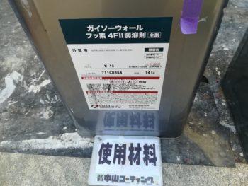 徳島県 新浜本町 使用材料 細部