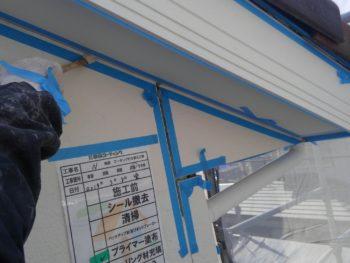 徳島県 川内町 コーキング工事 目地 養生