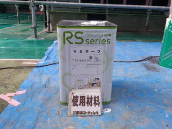 徳島県 北沖洲 使用材料 外壁 下塗り