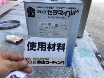 徳島県 鮎喰町 使用材料 軒天井 アレスセラマイルド