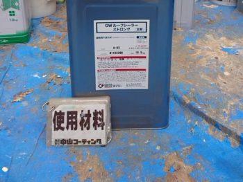 徳島県 北沖洲 使用材料 屋根 下塗り