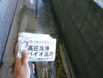 徳島 石井 洗浄 土間