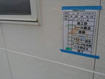徳島県 川内町 コーキング工事 建具 施工後