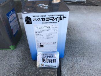 徳島県 北島町 使用材料 付帯部 軒天井