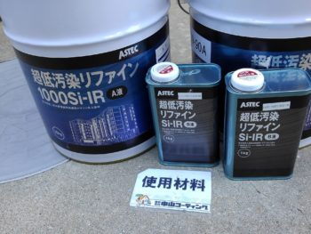 徳島県 新浜本町 使用材料 外壁 超低汚染リファイン