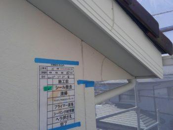 徳島県 川内町 コーキング工事 目地 撤去