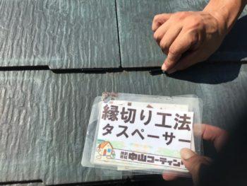 徳島県 丈六町 屋根 塗装 タスペーサー