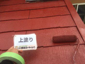 徳島県 阿南市 教会 屋根 塗装 上塗り