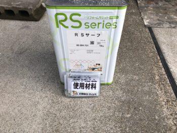徳島県 北島町 使用材料 外壁 下塗り