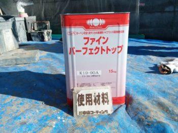 徳島県 北沖洲 使用材料 外壁 ファインパーフェクトトップ
