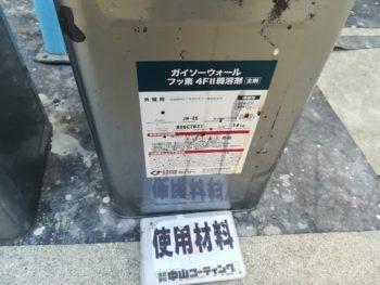 徳島県 新浜本町 細部 使用材料