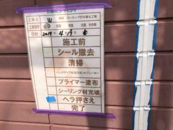 徳島県 南沖洲町 コーキング ヘラ
