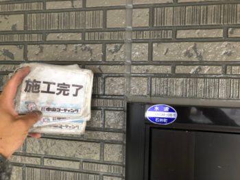 徳島 石井 コーキング 施工後