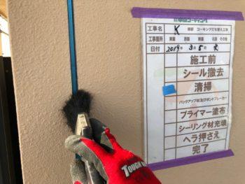 徳島県 北島町 コーキング 清掃