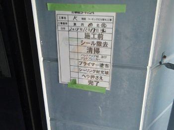 徳島県 阿南市 長生町 シーリング工事 建具 施工後