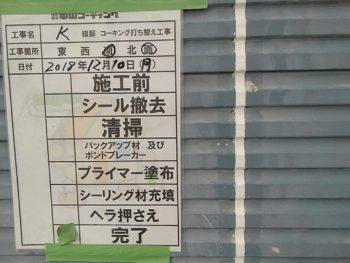 徳島県 阿南市 長生町 シーリング工事 施工後