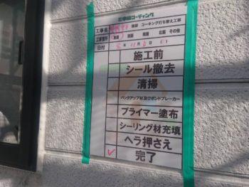 徳島県 北沖洲 コーキング 建具