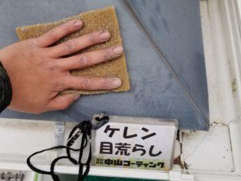 徳島県 大麻町 屋根塗装 下屋根 ケレン