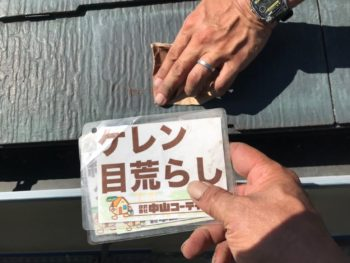 徳島県 丈六町 屋根 塗装 ケレン