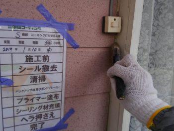 徳島県 大麻町 コーキング 清掃