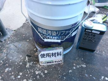 徳島県 上板町 使用材料 外壁 リファイン
