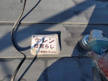 徳島県 末広町 屋根 ケレン