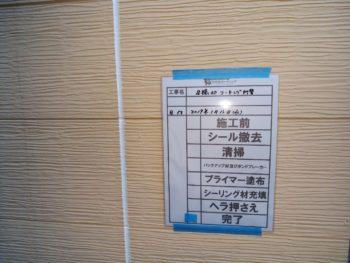 徳島県 名東町 コーキング 施工後