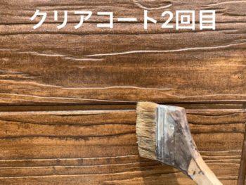 徳島県 松茂町 大工工事 塗装 クリア塗装 2回目