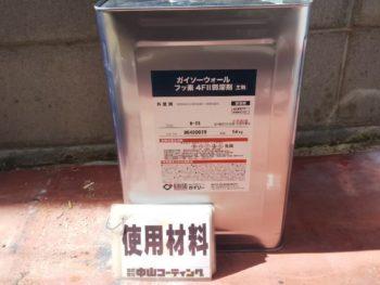 徳島県 南沖洲町 使用材料 細部塗装