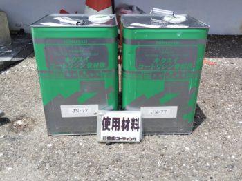 徳島県 南昭和町 使用材料 下地調整