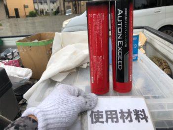 徳島県 丈六町 使用材料 AUTON イクシード