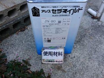 徳島県 上板町 使用材料 付帯部 軒天井