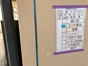 徳島県 北島町 コーキング 撤去