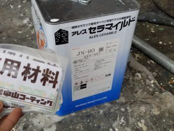 徳島県 大麻町 使用材料 軒天井 アレスセラマイルド