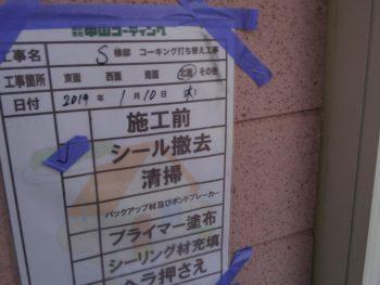 徳島県 大麻町 コーキング 撤去