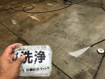 徳島県 上板町 洗浄 土間