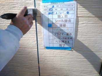 徳島県 名東町 コーキング 清掃
